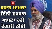 दिल्ली सरकार सिखों के लिए अपना रही दोगली नीति - दिल्ली कमेटी