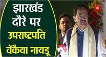 #Jharkhand दौरे पर उपराष्ट्रपति #VenkaiahNaidu
