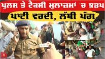 Amritsar ਰੇਲਵੇ ਸਟੇਸ਼ਨ 'ਤੇ Police ਤੇ ਟੈਕਸੀ ਮੁਲਾਜ਼ਮਾਂ 'ਚ ਝੜਪ,ਮਾਹੌਲ ਤਨਾਅਪੂਰਨ
