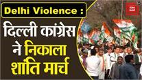 दिल्ली कांग्रेस ने निकाला शांति मार्च, कांग्रेस महासचिव प्रियंका गांधी भी रहीं मौजूद