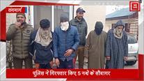 North Kashmir के तंगमार्ग में नशे के 5 सौदागर गिरफ्तार,स्थानीय लोग पुलिस Action से खुश