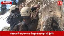 कश्मीर घाटी में Rock climbing का रोमांच भरपूर, Army की मुहिम से युवा खुश.
