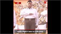 #RANCHI:संघ प्रमुख मोहन भागवत का बयान- 'राष्ट्रवाद शब्द में हिटलर की झलक, RSS  का काम हिंदू समाज को संगठित करना है'