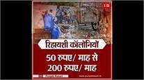 Delhi: सफाई के लिए देना होगा 200 रुपए तक का चार्ज, जानें क्या बोले लोग?