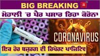 Breaking : Punjab 'ਚ ਵਧ ਰਿਹਾ Corona ਦਾ ਕਹਿਰ, ਇਕ ਹੋਰ ਮਰੀਜ਼ ਦੀ ਪੁਸ਼ਟੀ