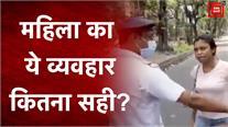 महिला ने ड्यूटी पर तैनात पुलिसवालों से की बदतमीजी, वायरल हुआ वीडियो
