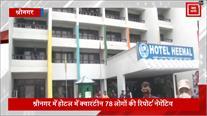 मुश्किल वक्त में Kashmir से आई खुशख़बरी, Quarantine में रखे 78 लोगों की रिपोर्ट नेगेटिव