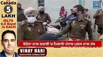 Punjab Police ਨੂੰ ਵਲੰਟੀਅਰਾਂ ਦੀ ਲੋੜ, ਇਸ ਤਰ੍ਹਾਂ ਕਰੋ ਅਪਲਾਈ