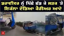 ਬਿਨਾਂ Driver ਦੇ ਸੜਕ 'ਤੇ ਇਕੱਲਾ ਦੌੜਿਆ Carrier Auto, Video Viral