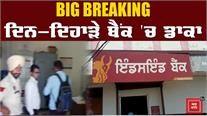 Breaking : ਬੈਂਕ ਮੁਲਜ਼ਮਾਂ ਨੂੰ ਬੰਧਕ ਬਣਾ ਲੁੱਟ ਲਿਆ Bank