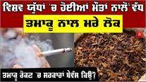 21ਵੀਂ ਸਦੀ 'ਚ Tobacco ਨਾਲ ਹੋਣਗੀਆਂ 1 ਅਰਬ ਮੌਤਾਂ!World No-Tobacco Day