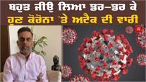 Indians बिना दवाई के ख़त्म कर सकते हैं Coronavirus, सुनिए कैसे?