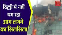 आजादपुर के शांति भवन कमर्शियल कॉम्प्लेक्स में लगी आग, करोड़ों का नुकसान