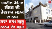 Guru Nanak Dev Ji ਦੇ ਨਾਮ 'ਤੇ ਰੱਖਿਆ ਜਾਵੇਗਾ South Hall Road ਦਾ ਨਾਮ