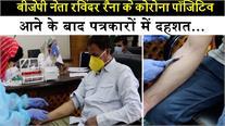 बीजेपी नेता रविंदर रैना के कोरोना पॉजिटिव आने के बाद पत्रकारों में दहशत...