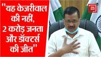 दिल्ली ने कैसे कोरोना के खिलाफ लड़ी जंग, CM केजरीवाल ने बताए तीन सिद्धांत