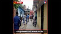 उपायुक्त के निर्देश पर Jamshedpur के सभी हाट बाजारों 27 घाटों के लिए बंद