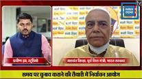 क्या बिहार विधानसभा का चुनाव कोरोना काल में कराना उचित है? सुनिए Yashwant Sinha से LIVE