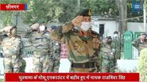 शहीद जवान नायक राजविंदर सिंह को दी गई श्रद्धांजलि...