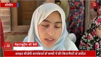 अपहृत बीजेपी कार्यकर्ता मेहराजुद्दीन मल्ल के बच्चों ने की किडनैपरों से अपील...