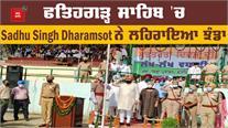 74th Independence Day : ਫਤਿਹਗੜ੍ਹ ਸਾਹਿਬ 'ਚ Sadhu Singh Dharamsot ਨੇ ਲਹਿਰਾਇਆ ਝੰਡਾ