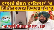ਸਿਰਫ ਪੌਣੇ ਦੋ ਲੱਖ ਬੱਚਿਆਂ ਨੂੰ ਮਿਲਣਗੇ Captain ਦੇ Smart Phone, 52 ਲੱਖ ਬੱਚਿਆਂ ਤੋਂ ਭਰਵਾਏ ਸੀ ਫਾਰਮ: BJP