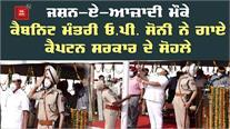 74th Independence Day :Amritsar'ਚCabinet Minister Om Parkash Soniਨੇਲਹਿਰਾਇਆ ਤਿਰੰਗਾ