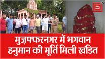 मुज़फ्फरनगर में भगवान हनुमान की मूर्ति मिली खंडित, मचा हड़कंप