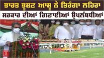 Ludhiana 'ਚ Cabinet Minister Bharat Bhushan Ashu ਨੇ ਲਹਿਰਾਇਆ ਤਿਰੰਗਾ