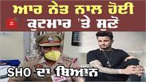 'ਦੱਬਦਾ ਕਿੱਥੇ ਆ' ਗਾਉਣ ਵਾਲੇ Punjabi Singer R Nait ਨਾਲ ਕੁੱਟਮਾਰ, CCTV ਫੁਟੇਜ ਵੀ ਆਈ ਸਾਹਮਣੇ
