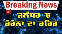 Breaking News :ਸ਼ਨੀਵਾਰ ਨੂੰ ਜਲੰਧਰ 'ਤੇ ਕੋਰੋਨਾ ਦਾ ਸਾਇਆ, 48 ਕੇਸ 1 ਦੀ ਮੌਤ