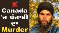 Canada ਦੇ Brampton ਗਿਆ ਸੀ Study ਕਰਨ,ਲੁਟੇਰਿਆਂ ਕੀਤਾ ਪੰਜਾਬੀ ਦਾ Murder