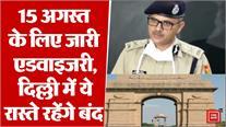 Independence Day 2020 : दिल्ली ट्रैफिक पुलिस ने 15 अगस्त के लिए जारी एडवाइजरी