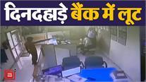 सरेआम हथियार के बल पर लूटा बैंक, CCTV में कैद हुई वारदात