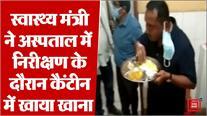 Jamshedpur: अस्पतालों का हाल जानने निकले स्वास्थ्य मंत्री Banna Gupta ,व्यवस्थाओं का लिया जायजा