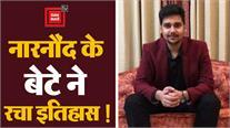 Narnaund के बेटे ने UPSC परीक्षा में लहराया परचम ! इलाके में खुशी की लहर