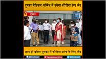 अब दुमका मेडिकल कॉलेज में भी होगा कोरोना संक्रमण का टेस्ट, संथाल परगना के लोगों को मिलेगी राहत