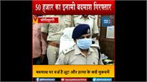 Motihari:50 हजार का इनामी बदमाश गिरफ्तार, लूट और हत्या के कई मुकदमें है दर्ज