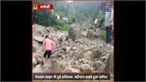 Chamoli: कुदरत ने फिर बरपाया कहर, घरों में घुसा बरसाती नाले का पानी और मलबा