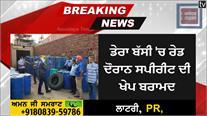 Big Breaking : TarnTaran 'ਚ ਲਾਸ਼ਾਂ ਵਿਛਾਉਣ ਤੋਂ ਬਾਅਦ Dera Bassi 'ਚ ਮੌਤ ਦੇ ਤਾਂਡਵ ਦੀ ਤਿਆਰੀ