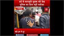 Jamshedpur:बीच सड़क पर दर्द से घंटों कराहता रहे जख्मी युवक,मूक दर्शक बन खड़ी रही पुलिस