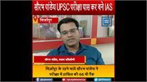 मिर्जापुर के सौरभ पांडेय ने यूपीएससी परीक्षा में हासिल की 66 वीं रैंक, कहा- देश की शिक्षा व्यवस्था में आना चाहिए सुधार