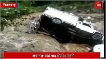 किश्तवाड़ में फटा बादल... बरसाती नाले में आई बाढ़ में फंसे दो वाहन