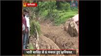 Bageshwar में बरसी आफत की बारिश, 6 मकान हुए क्षतिग्रस्त, 18 सड़कें बाधित