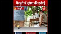 Mainpuri: ड्यूटी के दौरान फिल्मी बना दारोगा, फरियादियों के सामने बीड़ी पीकर दिखाया स्टाइल