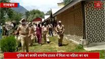 रामबन पुलिस को मिली कामयाबी... 5 दिन में गिरफ्तार किए दुष्कर्म और हत्या के आरोपी