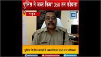 Pakur Police की बड़ी कार्रवाई, जब्त किया 350 टन कोयला