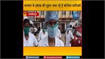 कोरोना संक्रमित नर्सों को स्वस्थ नर्स के साथ रखने पर भड़का विरोध, घर पहुंचाने की मांग कर रही हैं पीड़ित नर्स