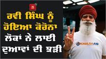 Khalsa Aid ਵਾਲੇ Ravi Singh ਹੋਏ Corona Positive