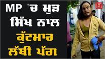 MP 'ਚ ਫਿਰ ਲਾਹੀ ਗਈ Sikh ਦੀ ਪੱਗ, Video Viral